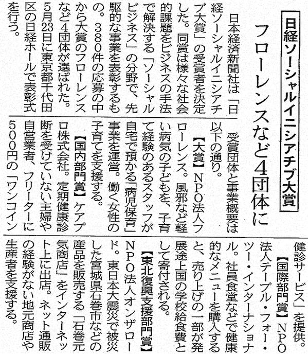 nikkei20130417.jpg