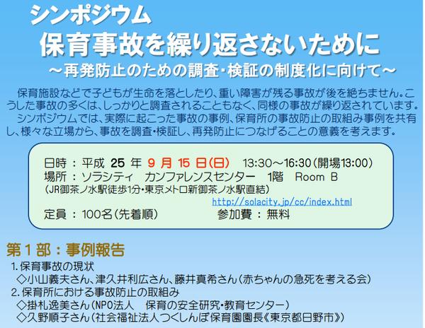 スクリーンショット 2013-08-24 23.43.18.png