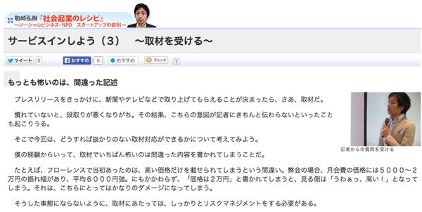 スクリーンショット 2014-01-12 17.04.32.png