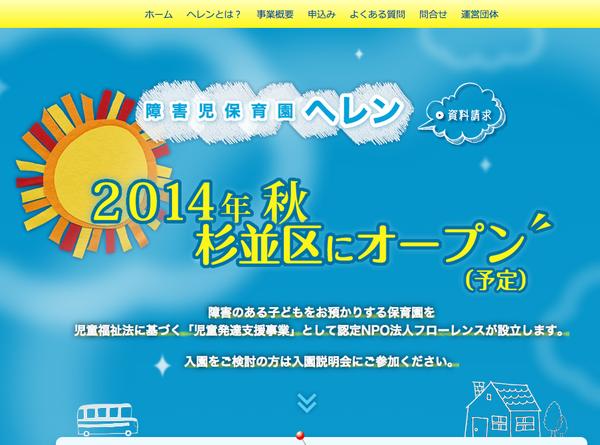 スクリーンショット 2014-05-31 09.39.20.png
