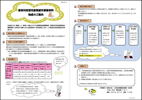 1保育対応型児童発達支援保育料助成チラシ(2枚一組)2.jpg