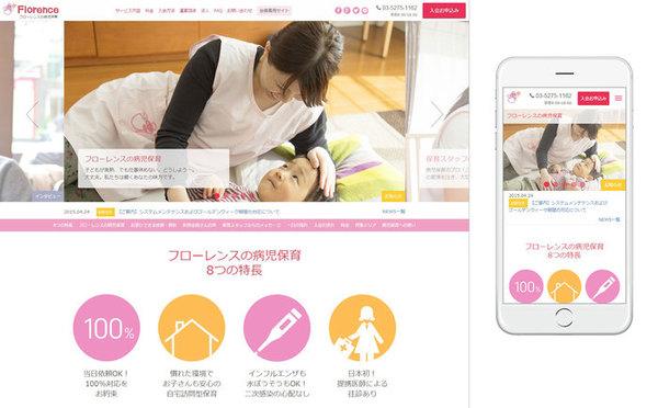 新入会WEBイメージ画像-thumb-700xauto-2630.jpg