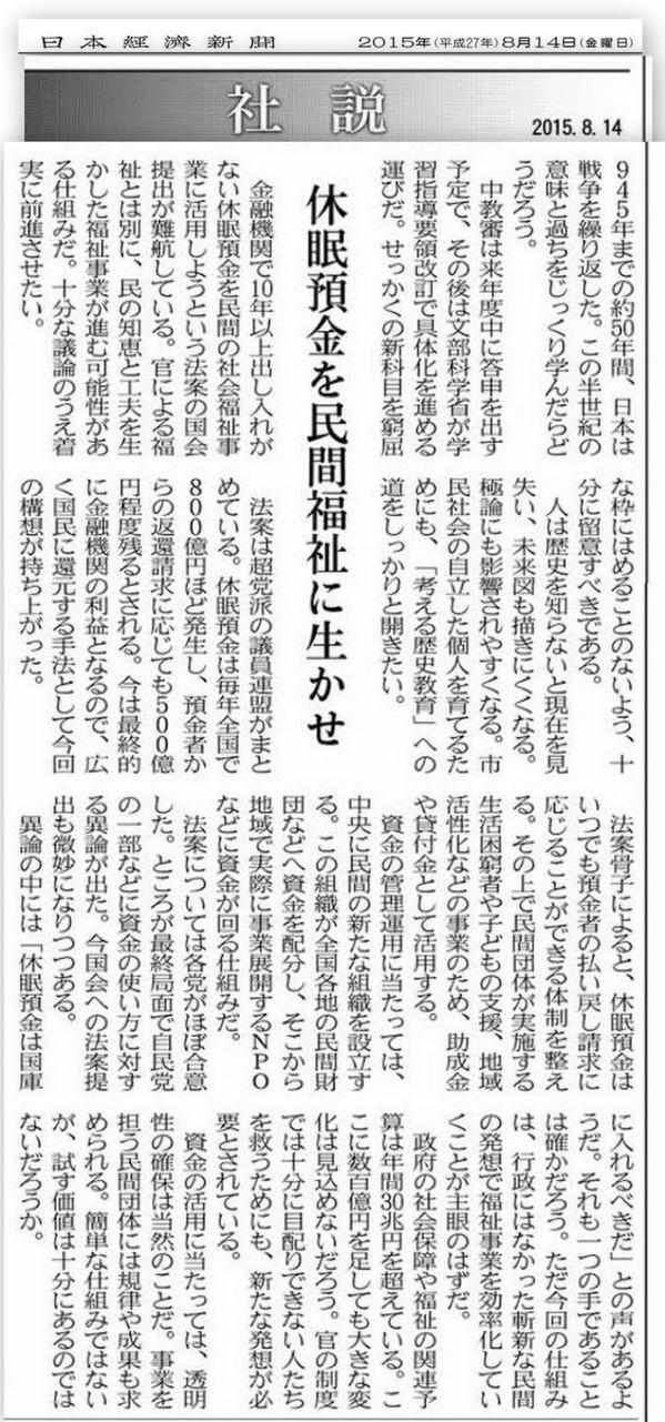 日経新聞社説コラージュ済_150814_2.jpg