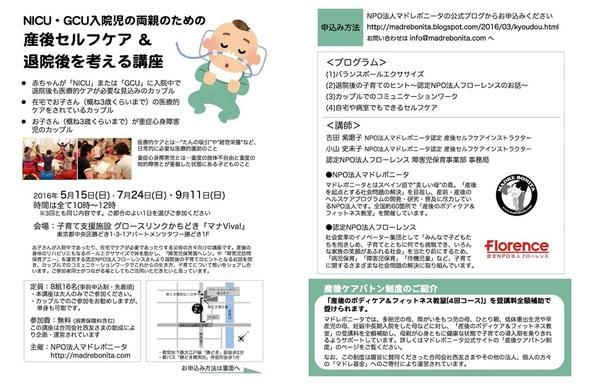 20160322chirashi.jpg