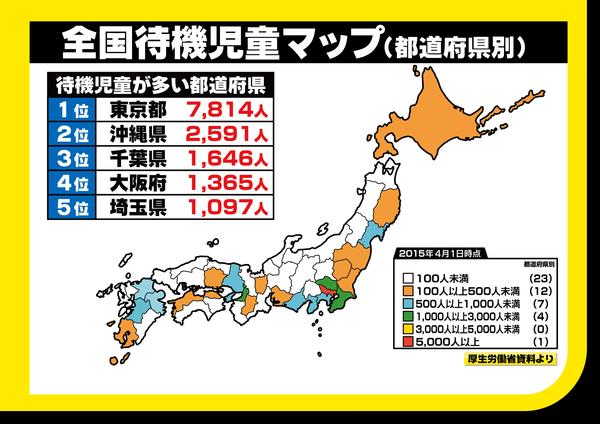 全国待機児童マップ.jpg