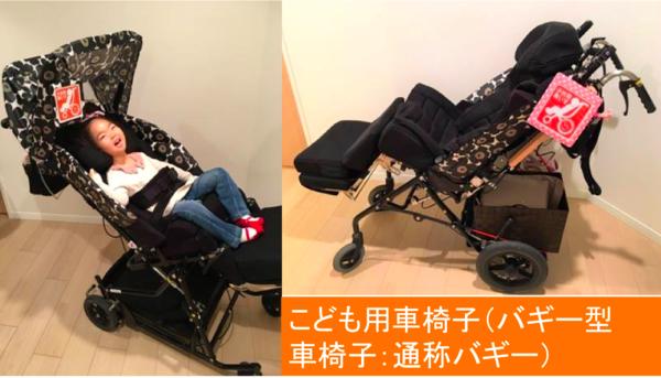 こども用車椅子.png