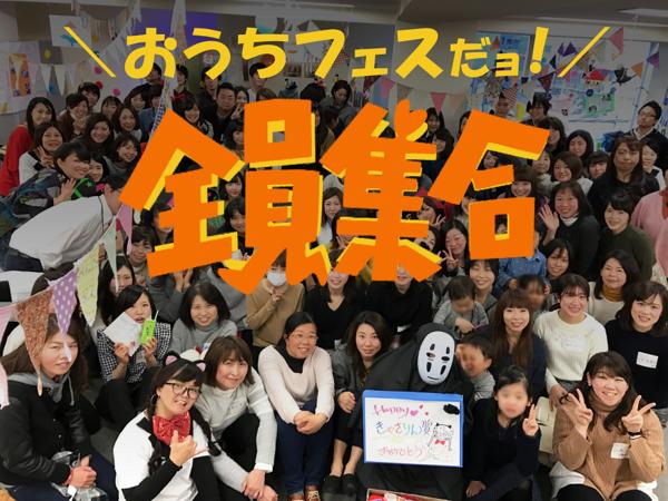 おうちフェスタイトル.png