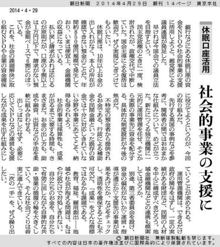 朝日新聞社説で休眠口座議連の設...