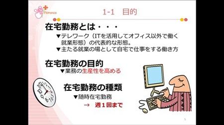 zaitaku_ppt.jpg